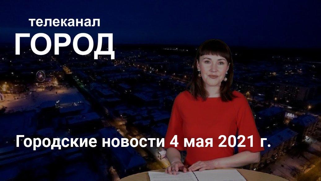 новости арцаха 4 мая 2021 года
